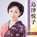 島津悦子 ベストセレクション2021