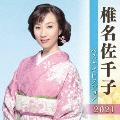 椎名佐千子 ベストセレクション2021