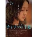 チィファの手紙 [Blu-ray Disc+DVD]