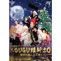 最初で最後のミュージカル KOUGU維新±0 ~聖夜ヲ廻ル大工陣~