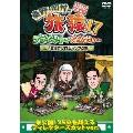 東野・岡村の旅猿17 プライベートでごめんなさい… 千葉県でソロキャンプの旅 プレミアム完全版
