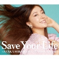 Save Your Life ~AYAKA HIRAHARA All Time Live Best~<通常盤>