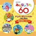 NHKみんなのうた 60 アニバーサリー・ベスト ~ぼくはヒーロー~