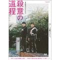 WOWOWオリジナルドラマ 殺意の道程 DVD-BOX
