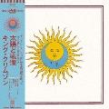太陽と戦慄(MQA-CD Ver.)
