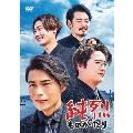 純烈ものがたり [DVD+グッズ]<初回限定盤>