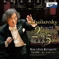 チャイコフスキー:交響曲 第2番「小ロシア」、第5番