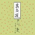 裏玉姫<完全生産限定盤/クリアピンクヴァイナル>