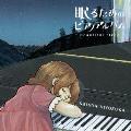 眠るためのピアノアルバム~beautiful sleep~ [CD+DVD]<初回限定盤>