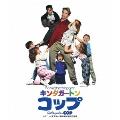 キンダガートン・コップ ニューマスター HDニューマスター/日本語吹替W収録版