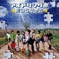 だいじなもの  [CD+DVD]<初回限定盤>