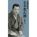 落語研究会 古今亭志ん朝 全集 上[MHBL-53/60][DVD]