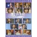 歌ドキッ! POP CLASSICS Vol.12