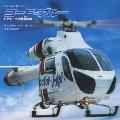 コード・ブルー ドクターヘリ緊急救命 オリジナル・サウンドトラック