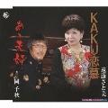 KAKU恋慕/あゝ夫婦