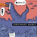 file under;ORDINARY MUSIC<初回生産限定盤>