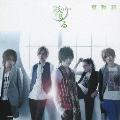 夏物語 [CD+DVD]<初回生産限定盤B>