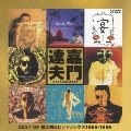 ゴールデン☆ベスト ~BEST OF 替え唄&ヒットソングス 1989-1996~
