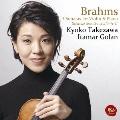 ブラームス: ヴァイオリン・ソナタ集(全曲) / 竹澤恭子, イタマール・ゴラン