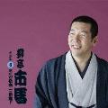 柳亭市馬 名演集6 「あくび指南 / 二番煎じ」