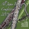 全日本吹奏楽コンクール2009 Vol.1 中学校編I
