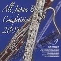 全日本吹奏楽コンクール2009 Vol.9 高等学校編IV