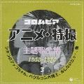 コロムビア アニメ・特撮主題歌全集 1968-1970 3