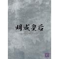 明成皇后 DVD-BOX VII
