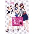 恋とオシャレと男のコ Vol.1