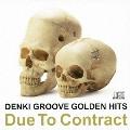 電気グルーヴのゴールデンヒッツ ~ Due To Contract