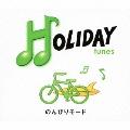 HOLIDAY tunes ~のんびりモード