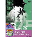 Gメン'75 BEST SELECT VOL.2