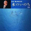 水のいのち 髙田三郎合唱作品集