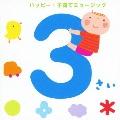 3さい ハッピー! 子育てミュージック