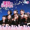 涙目ピースサイン [CD+DVD]<初回限定盤A>