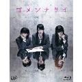 ゴメンナサイ [Blu-ray Disc+DVD]