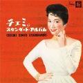 チエミのスタンダード・アルバム CHIEMI SINGS STANDARDS