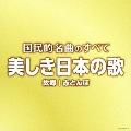 国民的名曲のすべて 美しき日本の歌