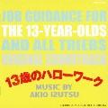 13歳のハローワーク オリジナルサウンドトラック