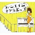 ティーンエイジ・ネクラポップ [CD+DVD]
