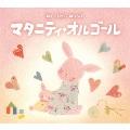 マタニティ・オルゴール CD