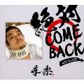 絶対 COME BACK MIX!! [CD+DVD]