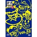 秘密結社 鷹の爪 EX Vol.8