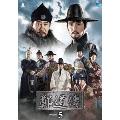 鄭道傳<チョン・ドジョン> DVD-BOX5