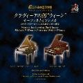 """クラヴィーアの国 """"ウィーン"""" モーツァルト&フンメル 2台のワルターピアノによる師弟の夢の饗宴"""
