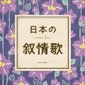 日本の叙情歌