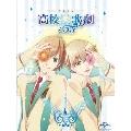 『スタミュ』 第1巻 [Blu-ray Disc+CD]<初回限定版>