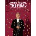 谷村新司×青山劇場 THE FINAL ~ 2003 「句読点」 & 2014 「CURTAIN CALL」 ~ [2Blu-ray Disc+豪華フォトブック]
