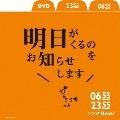 0655/2355 ソングBest!明日がくるのをお知らせします [CD+DVD]