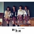斬鉄剣 [CD+DVD]<初回限定盤A>